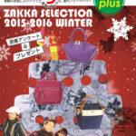 Bagazine plus 2015-16 WINTER フリーペーパー配布中