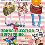 Bagazine plus 2016 SPRING フリーペーパー配布中