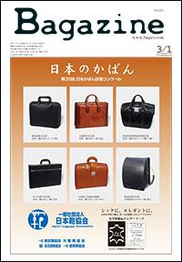Bagazine 2016年3月1日号コンテンツ紹介