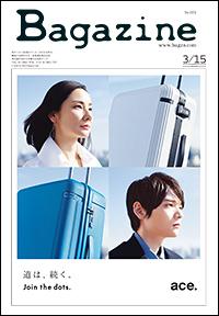 Bagazine 2016年3月15日号コンテンツ紹介