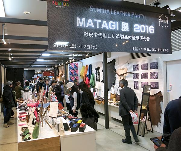 「MATAGI展」全国産地レザーが集結