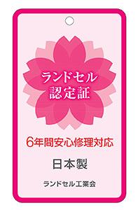 新「ランドセル認定証」4/1店頭分よりスタート (一社)日本鞄協会・ランドセル工業会