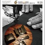 Bagazine 2015年8月15日号コンテンツ紹介