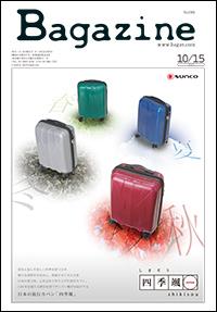 Bagazine 2015年10月15日号コンテンツ紹介