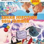 Bagazine plus 2016 SUMMER フリーペーパー配布中