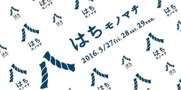 第8回モノマチ(はち モノマチ) 5/27~29開催