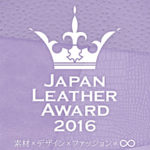 Japan Leather Award 2016 作品応募の事前エントリーは8/15まで