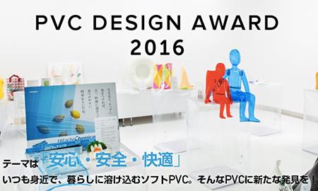 「PVC DESIGN AWARD 2016」ソフトPVCの特性を活かした製品を広く募集