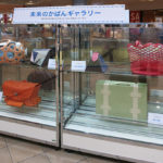 ニッポンかばん展2016/日本製かばんの過去、現在、未来を展示、コンテンツ満載の3都市イベント