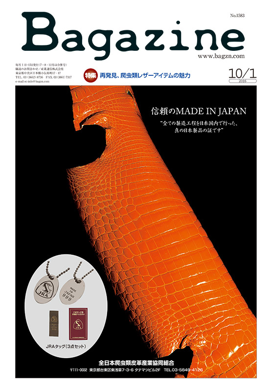 Bagazine 2016年10月1日号コンテンツ紹介
