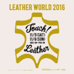 LEATHER WORLD 2016 ー TOUCH ! LEATHER ーレザーに触れるイベントを開催