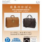 Bagazine 2017年3月1日号コンテンツ紹介