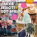 Bagazine plus 2017 SPRING フリーペーパー配布中