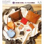 Bagazine 2017年4月1日号コンテンツ紹介