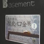 多目的創造スペース「Basement」オープン/角田商店