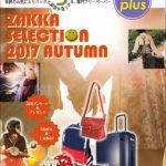 Bagazine plus 2017 AUTUMN フリーペーパー配布中
