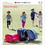 Bagazine 2018年4月1日号コンテンツ紹介