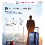 Bagazine 2018年5月15日号コンテンツ紹介