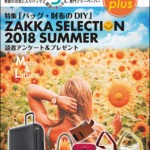 Bagazine plus 2018 SUMMER フリーペーパー配布中