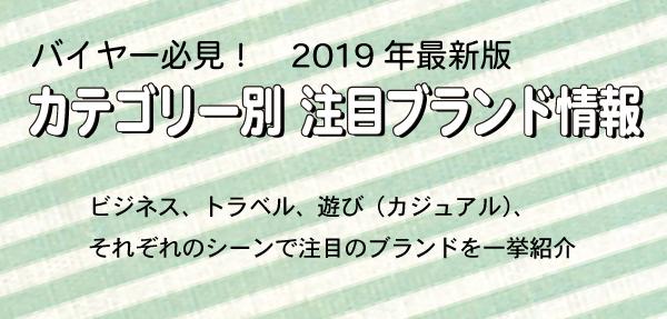 2019年版 カテゴリー別 注目ブランド情報/ビジネス、トラベル、遊び(カジュアル)、それぞれのシーンで注目のブランドを一挙紹介