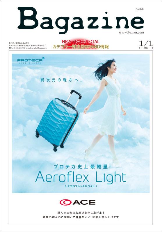 Bagazine 2019年1月1日号コンテンツ紹介