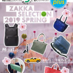 Bagazine plus 2019 SPRING フリーペーパー配布中