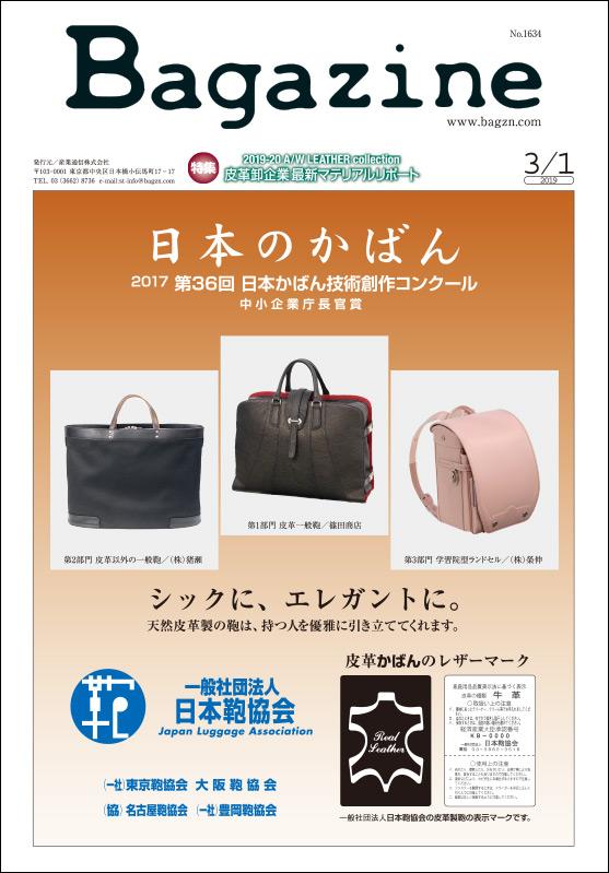Bagazine 2019年3月1日号コンテンツ紹介