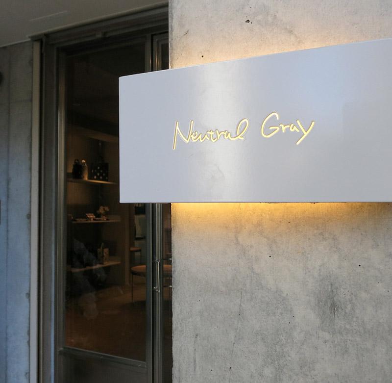 新SHOP OPEN:新たな注目エリア蔵前から発信「Neutral Gray」の空気感伝える直営ショップ