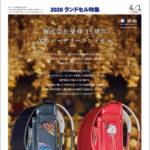 Bagazine 2019年4月1日号コンテンツ紹介