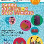 Bagazine plus 2019 SUMMER フリーペーパー配布中