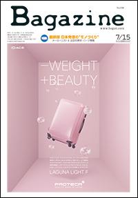 Bagazine 2015年7月15日号コンテンツ紹介