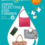 「Bagazine plus2015夏」掲載ブランド人気 TOP 10