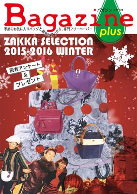 「Bagazine plus 2015-16 冬」掲載ブランド人気 TOP 10