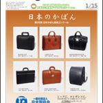 Bagazine 2016年1月15日号コンテンツ紹介