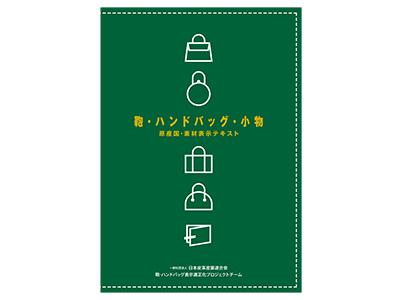 『鞄・ハンドバッグ・小物 原産国・素材表示テキスト』業界企業・小売店に冊子を無料頒布、ウェブでも内容を公開