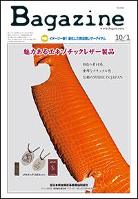 Bagazine 2015年10月1日号コンテンツ紹介