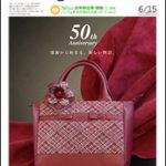 Bagazine 2015年6月15日号コンテンツ紹介