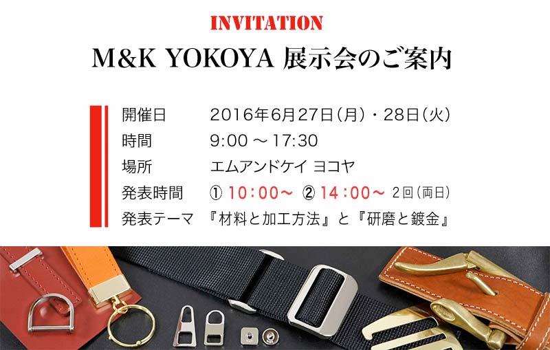 エムアンドケイ ヨコヤの展示会が6月27日から2日間開催