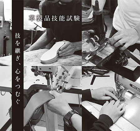 第6回 鞄・ハンドバッグ・小物技術認定(皮革部門)試験 受験申込み10/24からスタート