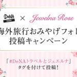 Jewelna Rose × DeNA TRAVEL 海外旅行おみやげフォト投稿キャンペーン