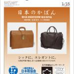 Bagazine 2017年1月15日号コンテンツ紹介