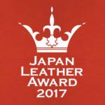 国内最大規模のレザープロダクトコンペティション「JAPAN LEATHER AWARD 2017」事前エントリーの締切りは7/31まで