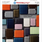 Bagazine 2017年7月15日号コンテンツ紹介