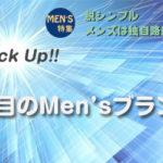 Pick Up!! 注目のMen'sブランド