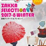 Bagazine plus 2017-8 WINTER フリーペーパー配布中