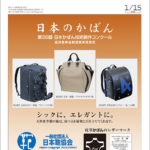 Bagazine 2018年1月15日号コンテンツ紹介