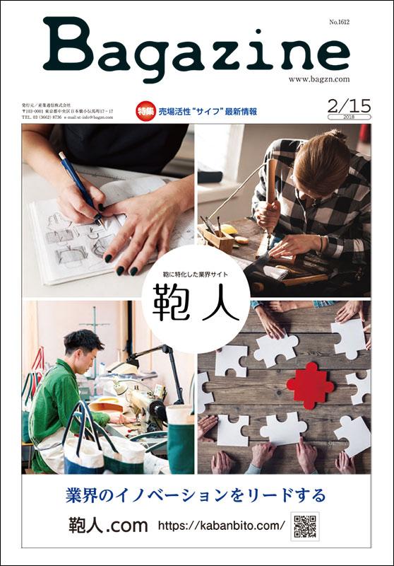 Bagazine 2018年2月15日号コンテンツ紹介