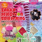 Bagazine plus 2018 SPRING フリーペーパー配布中