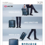Bagazine 2018年3月15日号コンテンツ紹介