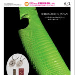 Bagazine 2018年6月1日号コンテンツ紹介